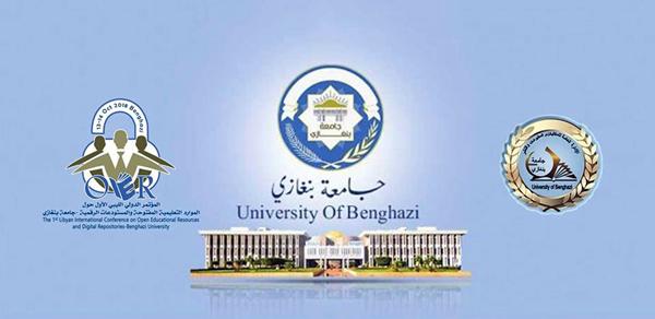 المؤتمر الدولي الأول للمصادر التعليمية المفتوحة والمستودعات الرقمية-جامعة بنغازي.