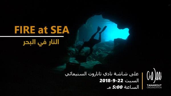 عرض فيلم نار في البحر.