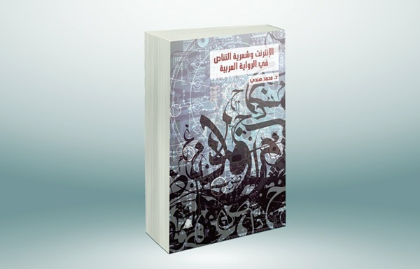 كتاب الإنترنت وشعرية التناص في الرواية العربية.