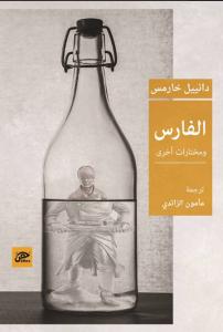 كتاب الفارس، ترجمة مأمون الزائدي.