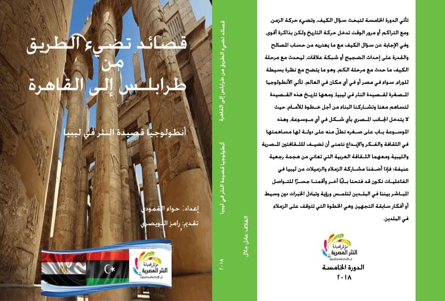 غلاف كتاب قصائد تضيئ الطريق من طرابلس إلى القاهرة.
