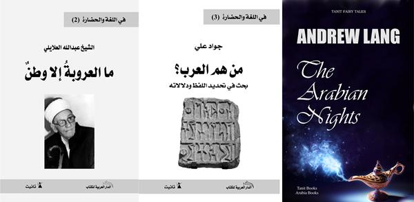 منشورات دار الكتاب العربي وتانيت.