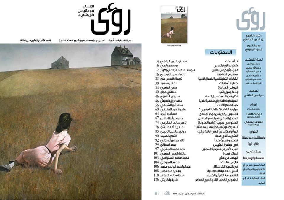 العدد الجديد من مجلة رؤى ثقافية.