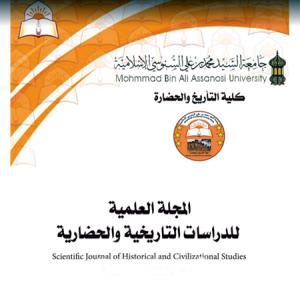 المجلة العلمية للدراسات التاريخية والحضارية