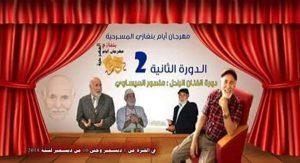 مهرجان أيام بنغازي المسرحية.