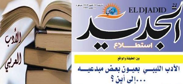 الجديد الجزائرية تحتفي بالأدب الليبي.