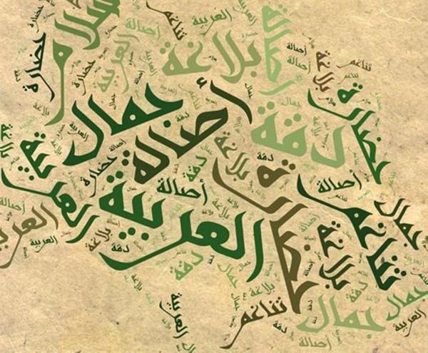 اللغة العربية.