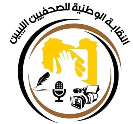 النقابة الوطنية للصحفيين الليبيين.