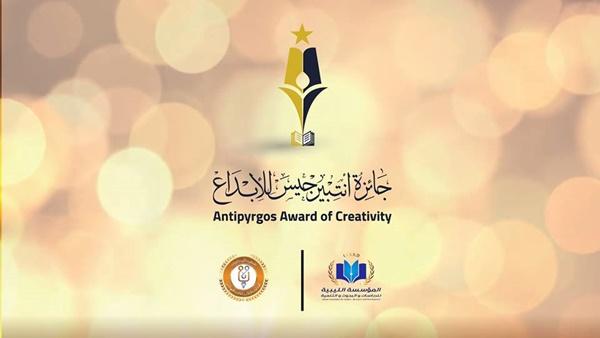 جائزة إنتيبرجس للإبداع الليبي.