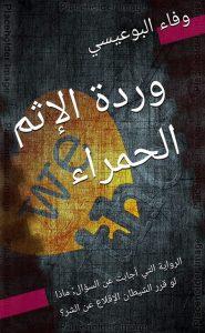 غلاف رواية وردة الإثم الحمراء.