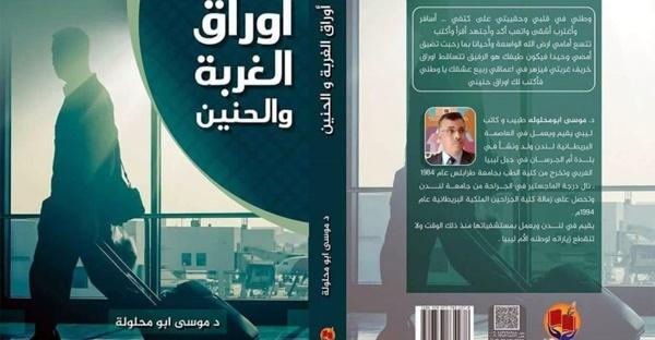 غلاف كتاب أوراق الغربة والحنين.