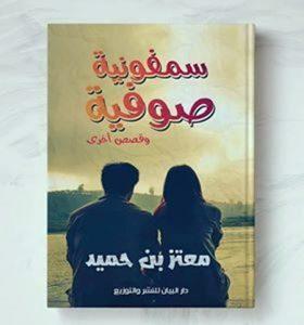 غلاف كتاب سمفونية صوفية