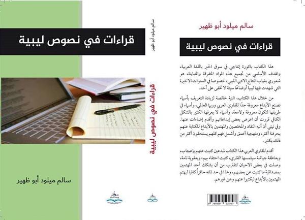 كتاب قراءات في نصوص ليبية.