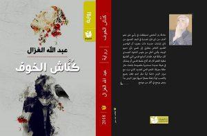 غلاف رواية كناش الخوف.