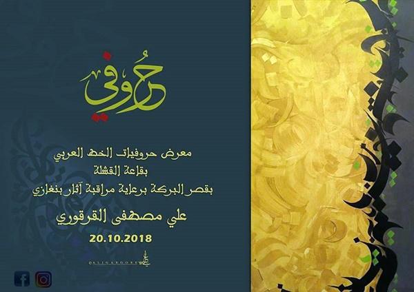 معرض حروفي للفنان مصطفى القرقوري.