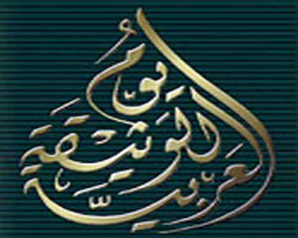 يوم الوثيقة العربية.