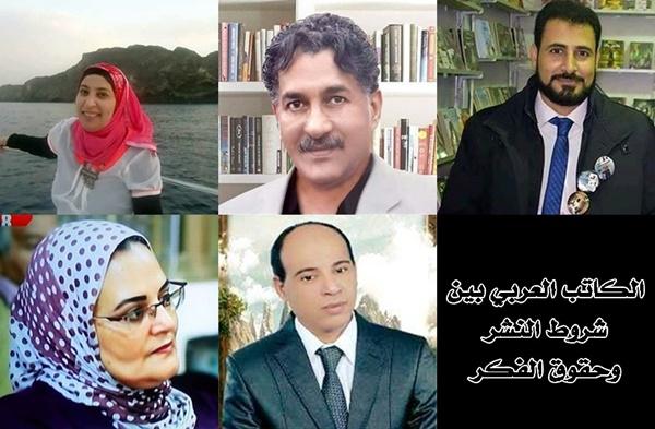 الكاتب العربي بين شروط النشر وحقوق الفكر.
