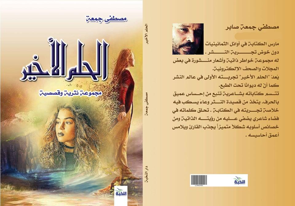 كتاب الحلم الأخير.