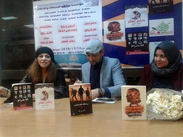 حفل توقيع مؤسسة برنيق.