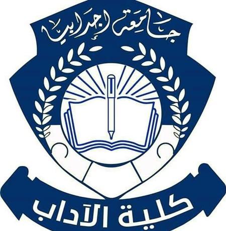 كلية الآداب -جامعة اجدابيا.