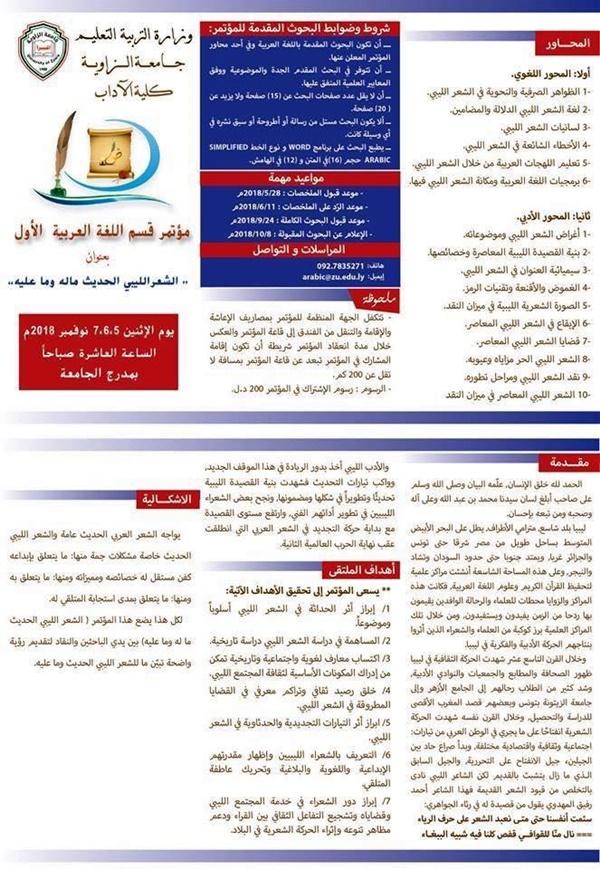مؤتمر الشعر الليبي الحديث.