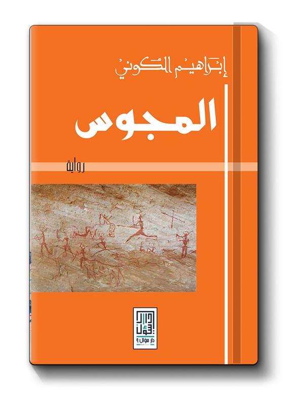 غلاف رواية المجوس لإبراهيم الكوني.