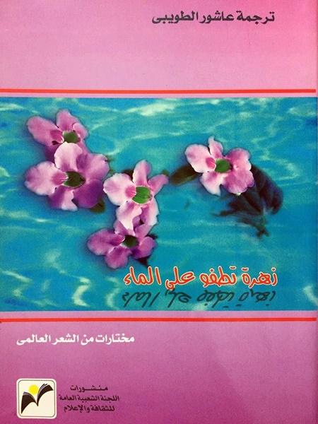 كتاب زهرة تطفو على الماء.