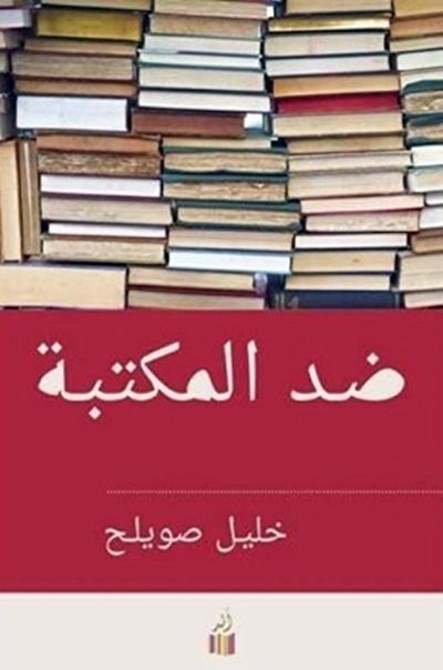 كتاب ضد المكتبة