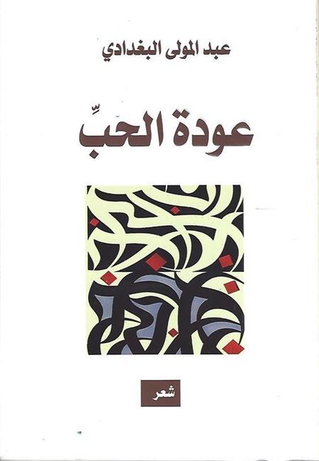 كتاب عودة الحب للشاعر عبدالمولى البغدادي.