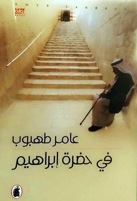 رواية في حضرة إبراهيم.