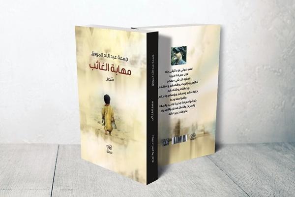 كتاب مهابة الغائب، للشاعر جمعة الموفق.