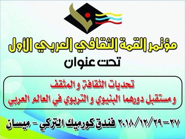 مؤتمر القمة الثقافي العربي الأول