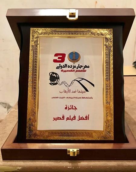 جائزة الترتيب الأول بمهرجان مزدة للأفرم القصيرة.