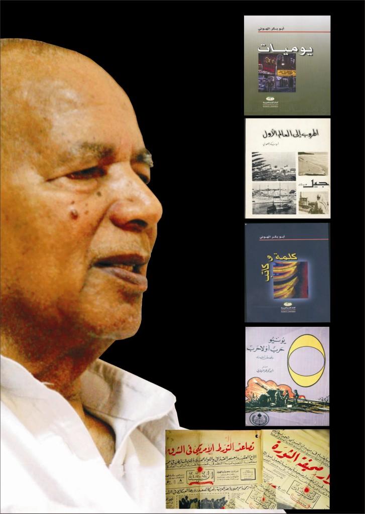 الكاتب الصحفي أبوبكر الهوني (الصورة: مدونة الهوني).