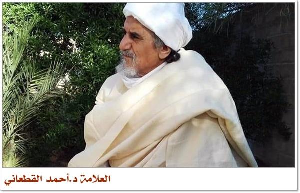 العلامة د.أحمد القطعاني.