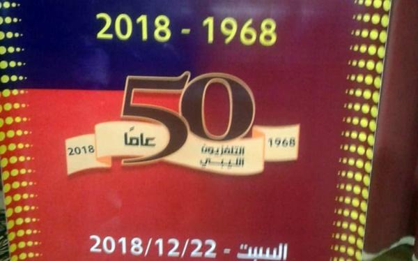 50 عاماً على بداية التلفزيون الليبي.