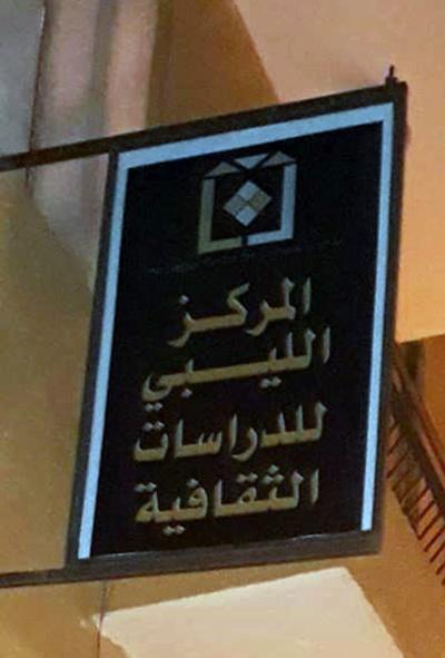 المركز الليبي للدراسات الثقافية.