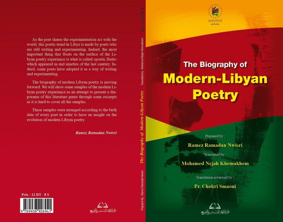 كتاب سيرة النص الليبي الحديث.