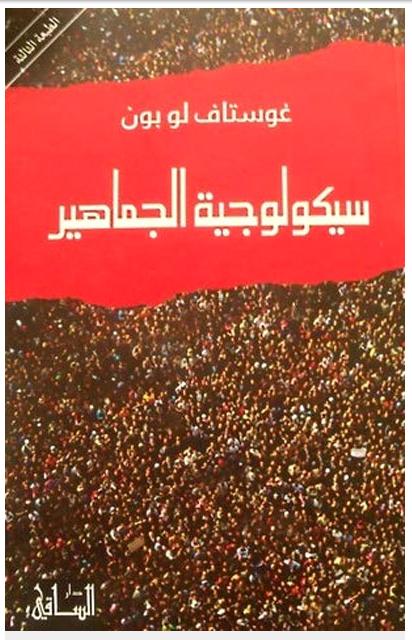 كتاب سيكولوجية الجماهير.