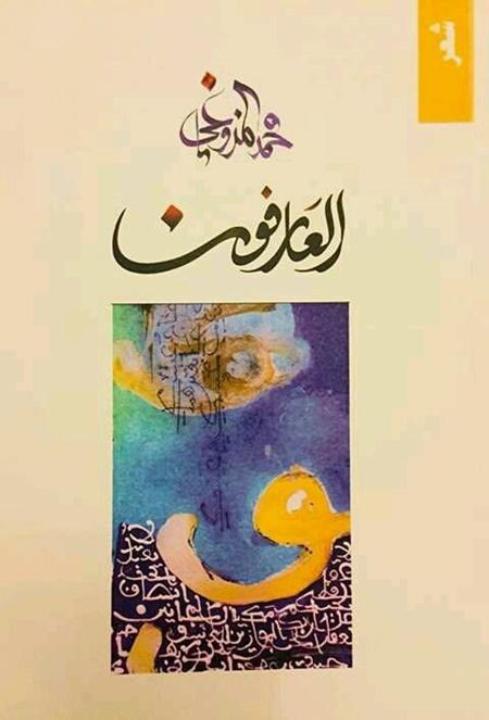 ديوان العارفون للشاعر محمد المزوغي.