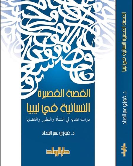 كتاب القصة القصيرة النسائية في ليبيا.