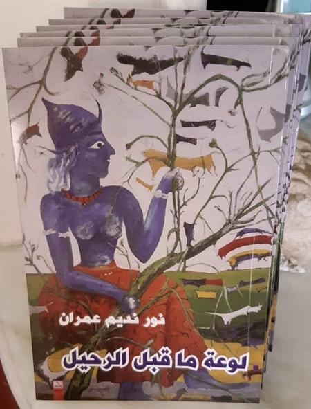 غلاف المجموعة القصصية لوعة ما قبل الرحيل.