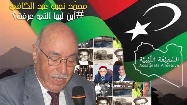 أين ليبيا التي عرفت؟