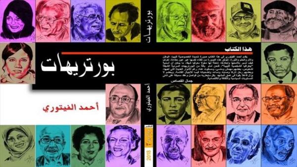 بورتريهات أحمد الفيتوري.