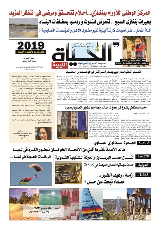 العدد الأول من صحيفة الحياة الليبية