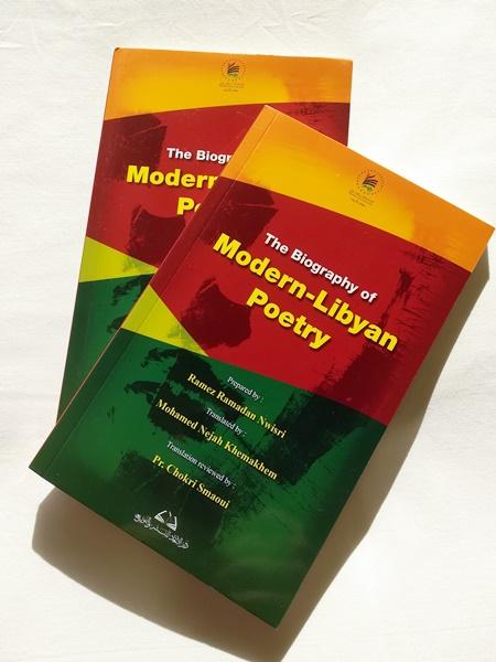كتاب الشعر الليبي الحديث.