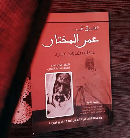 كتاب الطريق إلى عمر المختار.