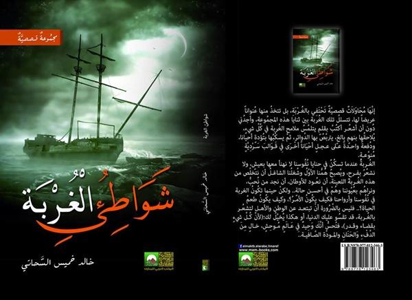 غلاف المجموعة القصصية شواطئ الغربة.