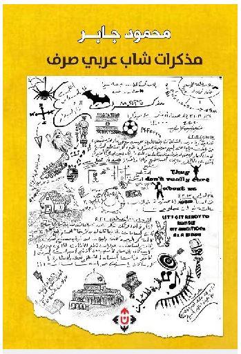 مذكرات شاب عربي صرف.