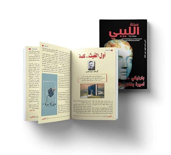 مجلة الليبي.